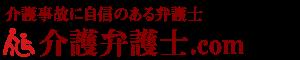 介護事故に自信のある弁護士 介護弁護士.com ロゴ